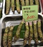 Ever saw fresh wasabi? // Alguna vez vieron wasabi fresco?
